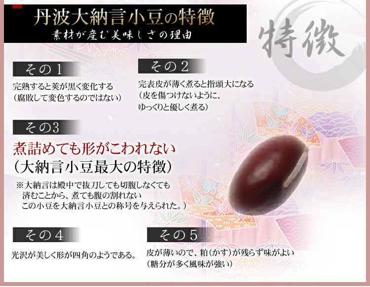 丹波大納言小豆の特徴