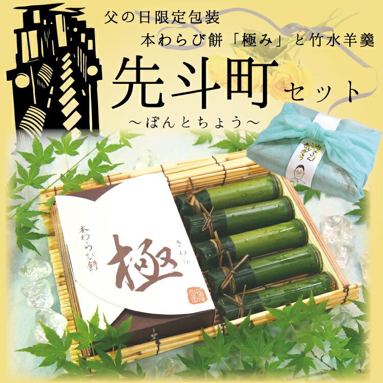 大人気、本わらび餅「極み」と、竹水羊羹のセットがついにできました!贈り物、夏のギフトに最適な一品で、特別な日を演出いたしませんか?