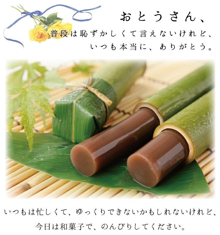 お父さん、普段は恥ずかしくて言えないけれど、いつも本当に、ありがとう。今日は和菓子で、のんびりしてください。