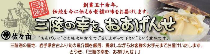 三陸の幸を、おあげんせ:本州最東端のまちより、早朝とれたての三陸の幸を即日発送いたします。