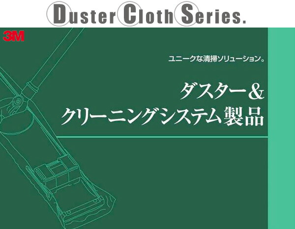 3Mダスターシリーズ