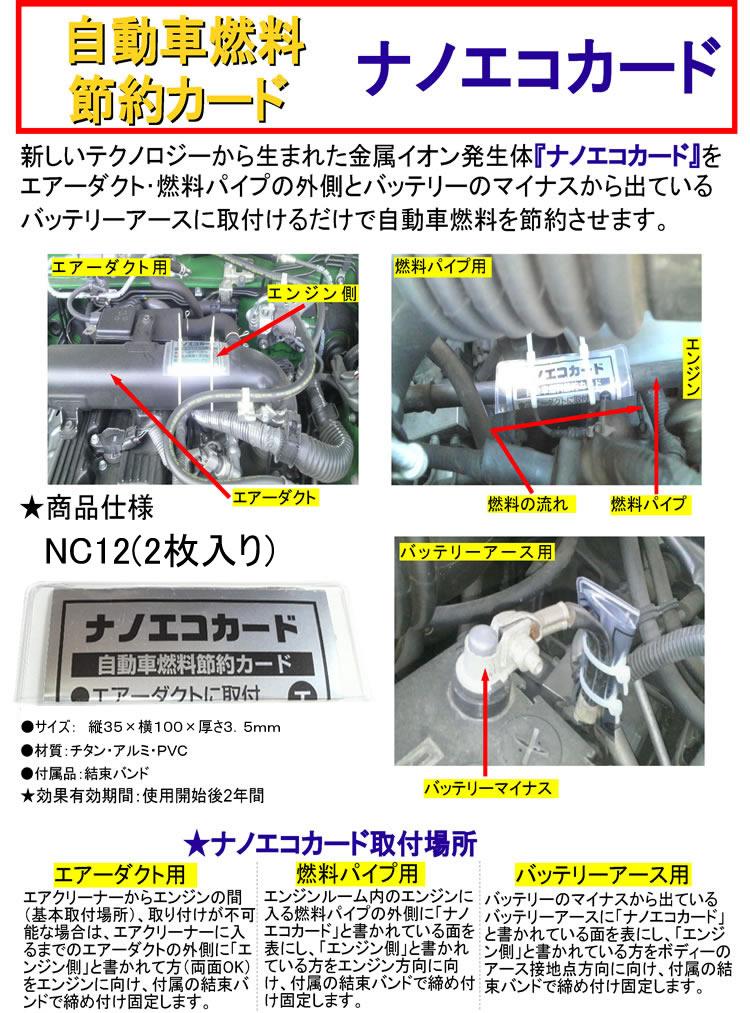 自動車燃費節約|ナノエコカード
