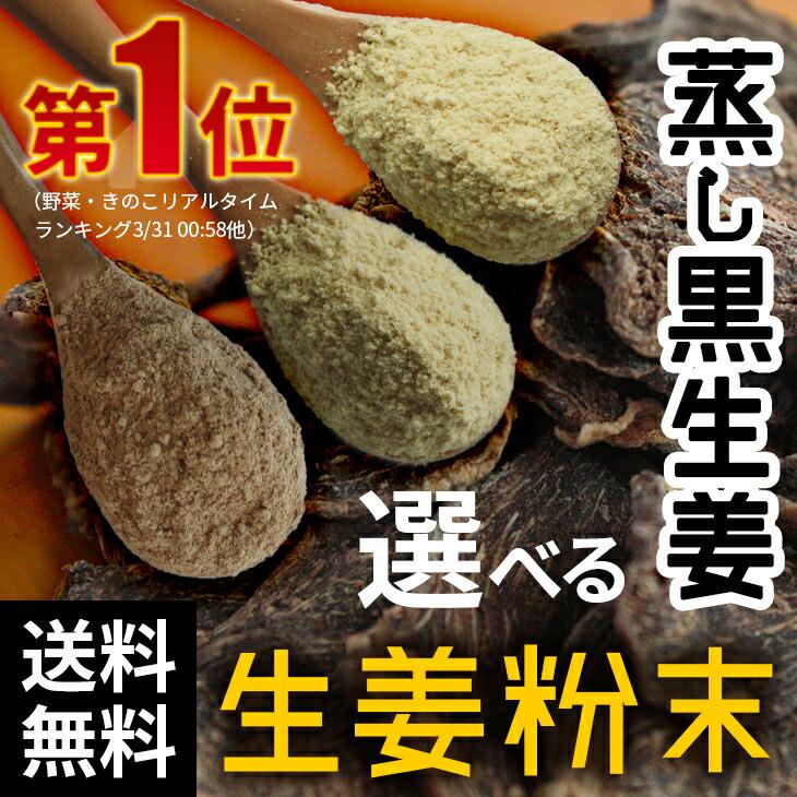 選べる生姜パウダー