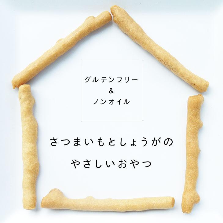satsuma no megumi rakuten global market tomorrow 39 s snack sweet potato stick ginger flavored. Black Bedroom Furniture Sets. Home Design Ideas