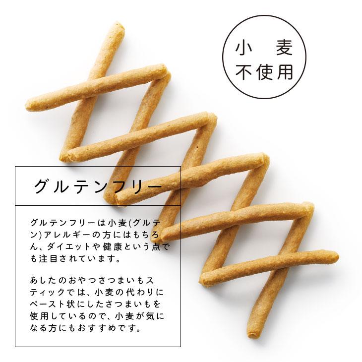 satsuma no megumi rakuten global market tomorrow 39 s snack sweet potato stick your bou taste. Black Bedroom Furniture Sets. Home Design Ideas