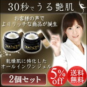 *2 luster skin うるる cream gel Plus50g set skin care Rakuten ranking first place all-in-one beauty cream aging care
