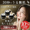 I moisturize *3 luster skin うるる cream gel Plus50g set moist type skin care Rakuten ranking first place all-in-one beauty cream aging care drying skin