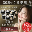 I moisturize *6 luster skin うるる cream gel Plus50g set skin care Rakuten ranking first place all-in-one beauty cream aging care drying skin