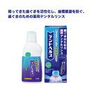 [J] 250 ml of Dent health medical use dental rinse 《 unregulated drug 》