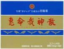 [恵命堂] 恵命我神散 [powders] economical 400 g (entering 100 g *4 )《 third pharmaceutical products 》)