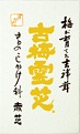 [J] furume Ganoderma ( appearance ) 35 g