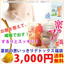 ★ summer before bodyscchigli! Detox bags 2015 summer 3,000 yen-old effortlessly slipped for hot tea 30 capsule + support herbs 15 follicles set constipation Constitution only! Fiber and warms to the evacuation