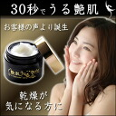50 g of luster skin うるる cream gel Plus skin care Rakuten ranking first place all-in-one beauty cream aging care dry skin humidity retention
