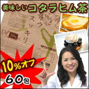 [Chinese Satsuma pharmacy] トウスッキリ = 60 capsule = (TI Pak type)-offender delicious, high density コタラヒム tea herbal from tea-flavored diet tea