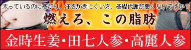 燃えろ、この脂肪!金時生姜・田七人参・高麗人参・秋ウコン+海洋深層水ミネラルの強力サポート!