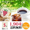 Sweets lucky bag (coffee / coffee beans / coffee beans) of coffee and the strawberry for hot and the ice which are good in limited set ♪ early summer of May