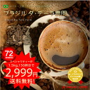 !Coffee lucky bag (coffee / coffee beans / coffee beans / Brazil) of 1.5 kg of ブラジルダ tailor farms (for approximately 150 cups) packed to capacity
