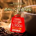 A premium to reward coffee bags