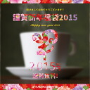 Happy new year lucky bag 2015 ( 未burenndo coffee, coffee beans, spring blend, dream blend )1.5Kg
