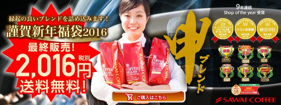 500円福袋