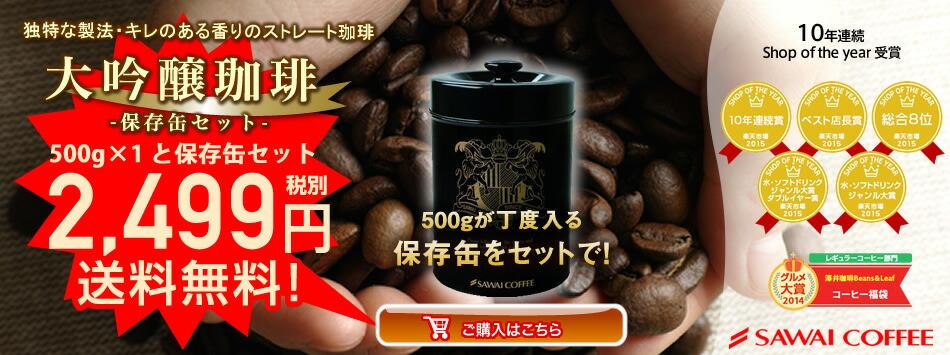 大吟醸珈琲保存缶セット