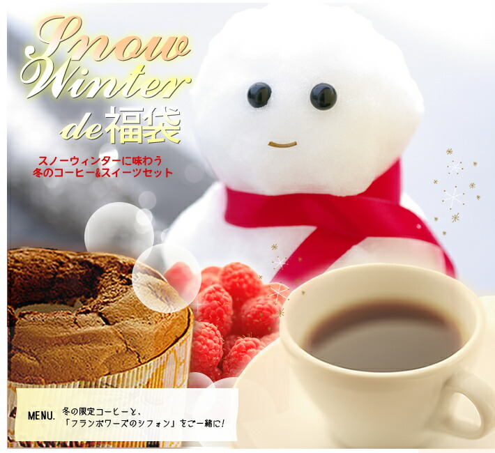 スノーウィンターに味わう冬のコーヒーとスイーツセット