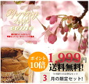 A limited set of March! Lucky bag (coffee / coffee beans / coffee beans) of wonderful coffee & sweets appropriate for the coming of spring