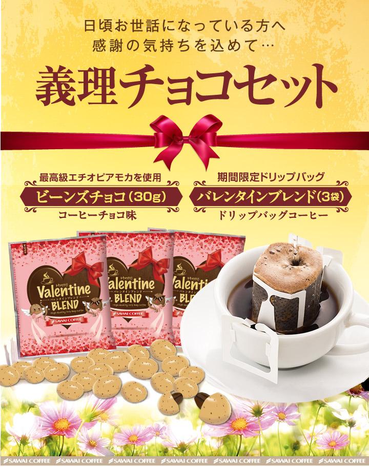 義理チョコセット