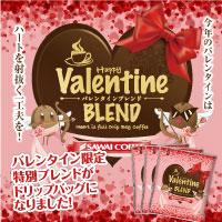 バレンタインブレンド福袋