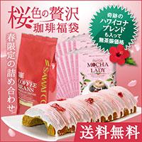 桜色の贅沢福袋