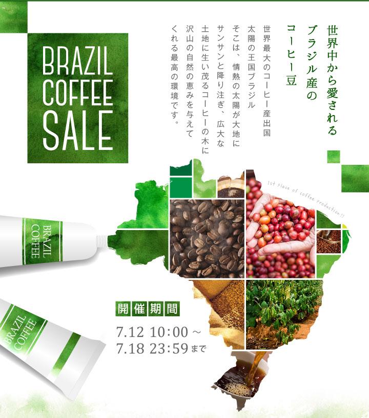ブラジルコーヒーセール