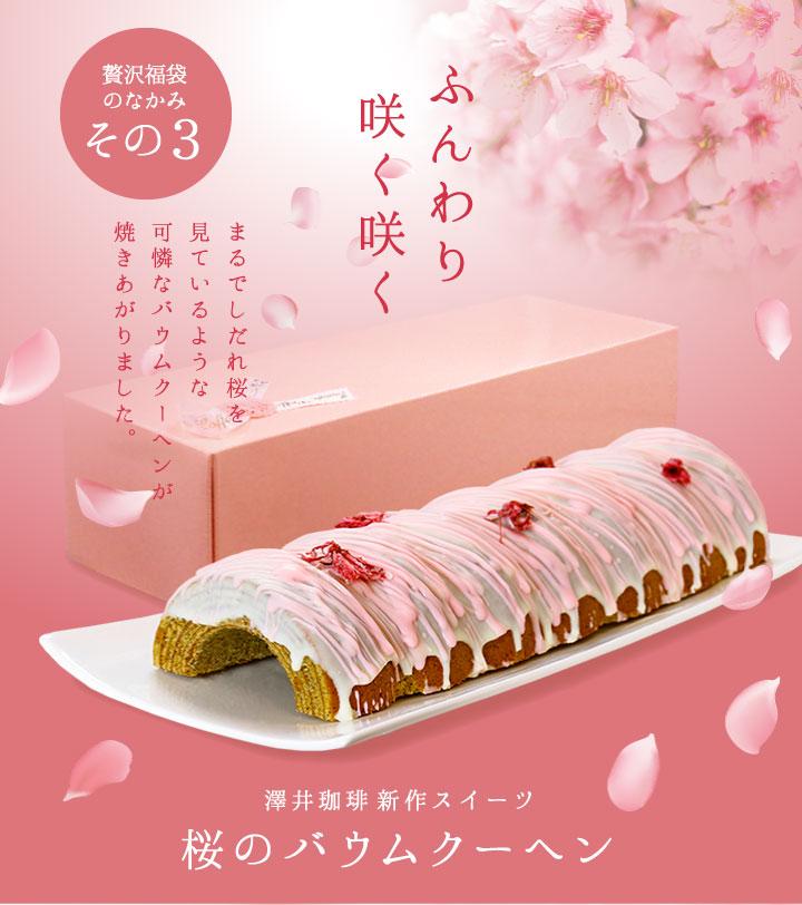 桜のバウムクーヘン