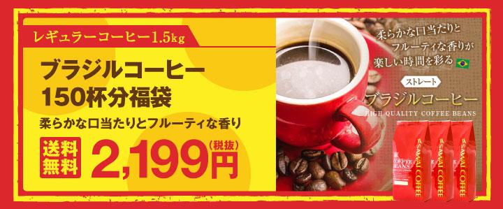 ブラジルコーヒー福袋