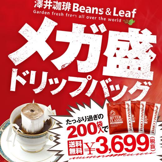 澤井珈琲メガ盛りドリップバッグ