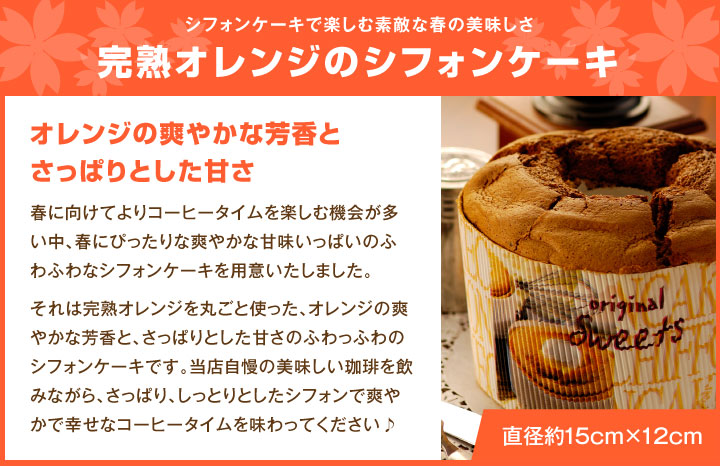 完熟オレンジのシフォンケーキ