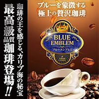 ブルーを象徴する極上の贅沢コーヒー