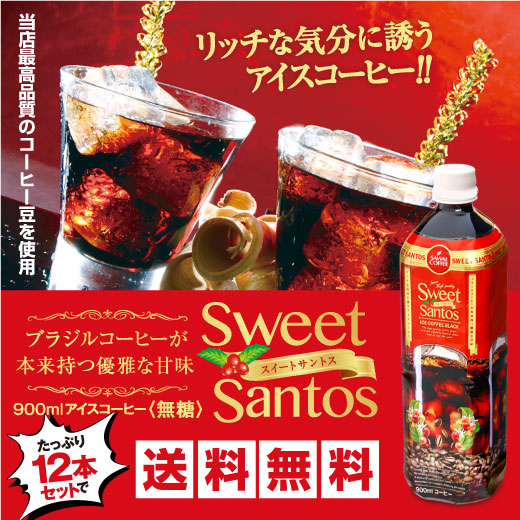 アイスコーヒー スイートサントス900ml