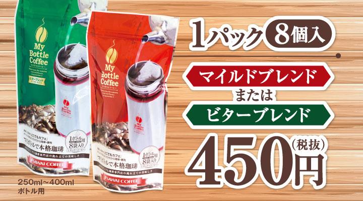 ボトル用コーヒーバッグ