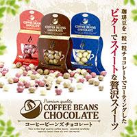 コーヒービーンズチョコレート