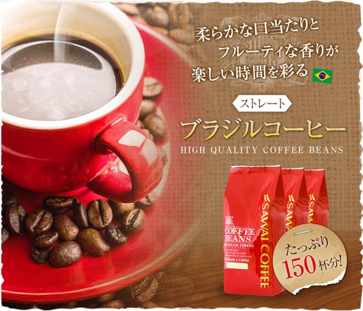 ストレート ブラジルコーヒー