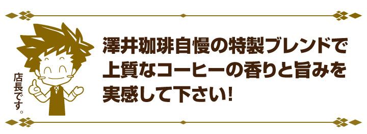 澤井珈琲の自慢の特製ブレンドで上質なコーヒーの香りと旨味を実感して下さい