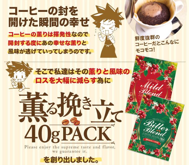 できたての香りと風味をお届けする40g個包装タイプのレギュラーコーヒーが登場