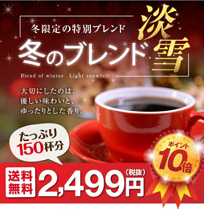 淡雪コーヒー福袋