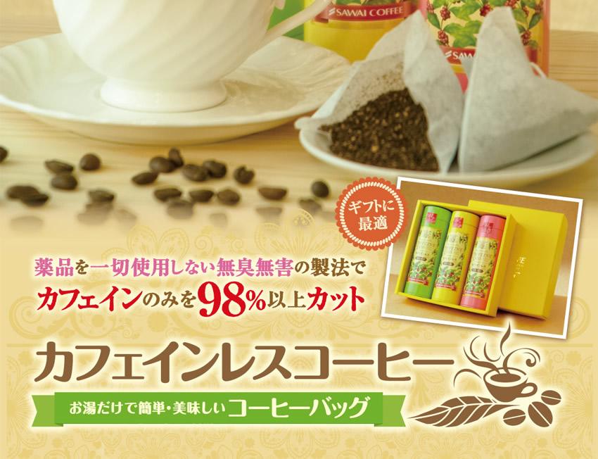カフェインレスコーヒー コーヒーバッグ