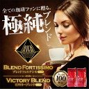Ultra pure blend rich type bags (FORTISSIMO/victory/coffee)