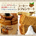 [complete handicraft] a coffee chiffon cake of the Blue Mountain