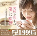 All points 10 times in the long nights of autumn-friendly coffee bags! Up to 1000 yen coupon shopping Marathon.