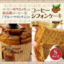 [complete handicraft] coffee chiffon cake small size of the Blue Mountain