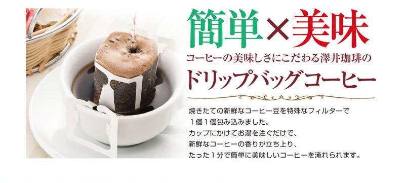 簡単美味ドリップバッグコーヒー,