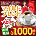Point 20 times setting mild blend 600 g with purchase get bags (non-convenience store payment / non-included) up to 1000 yen OFF Coupon issued in